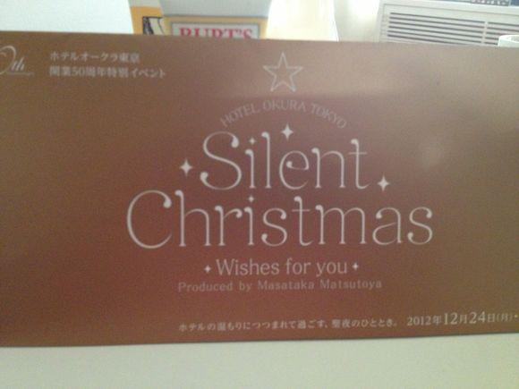 クリスマスイブ〜。